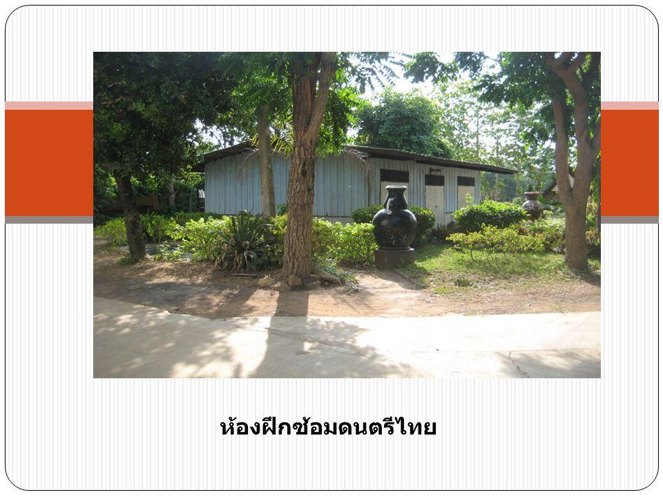 ห้องฝึกซ้อมดนตรีไทย