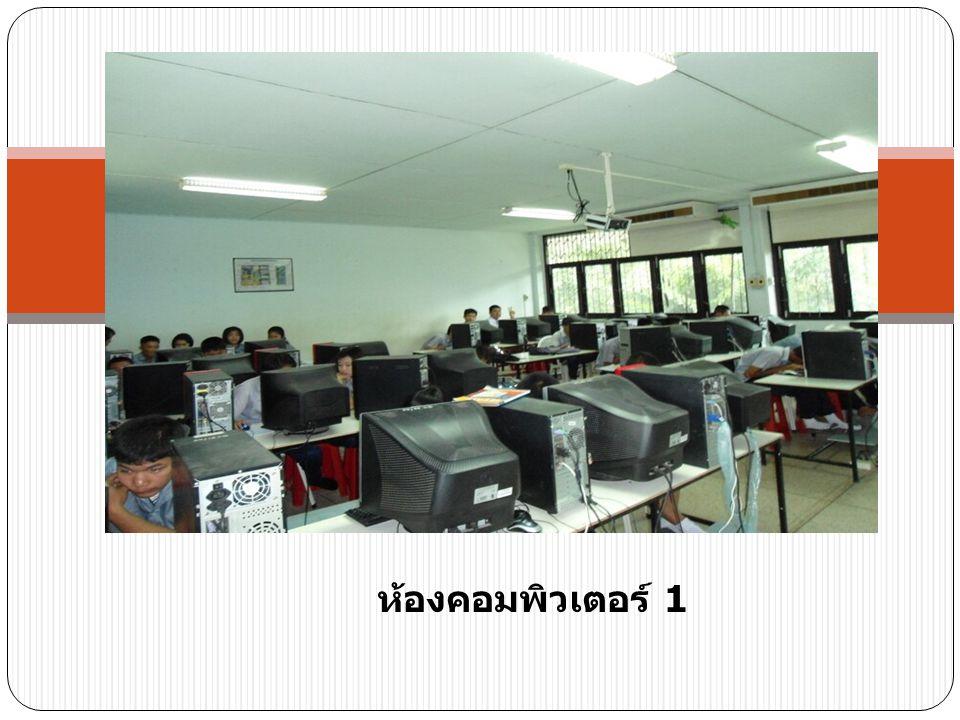 ห้องคอมพิวเตอร์ 1
