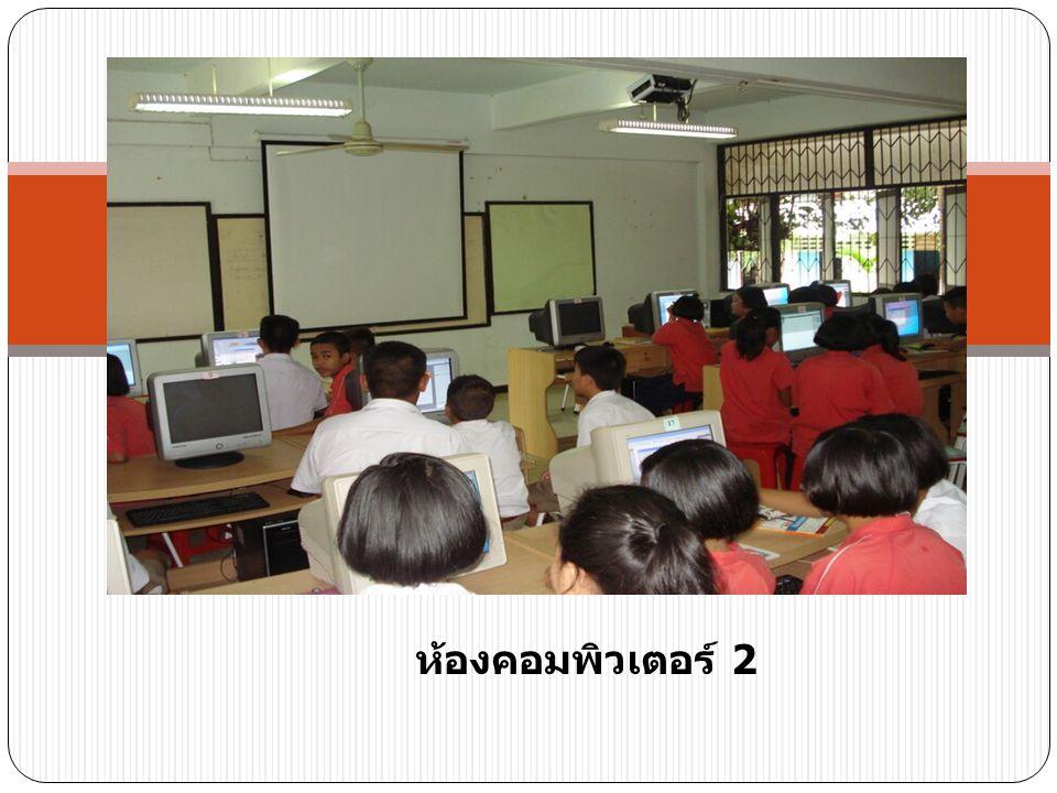 ห้องคอมพิวเตอร์ 2
