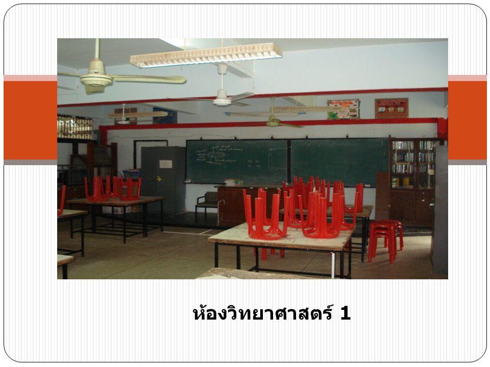 ห้องวิทยาศาสตร์ 1