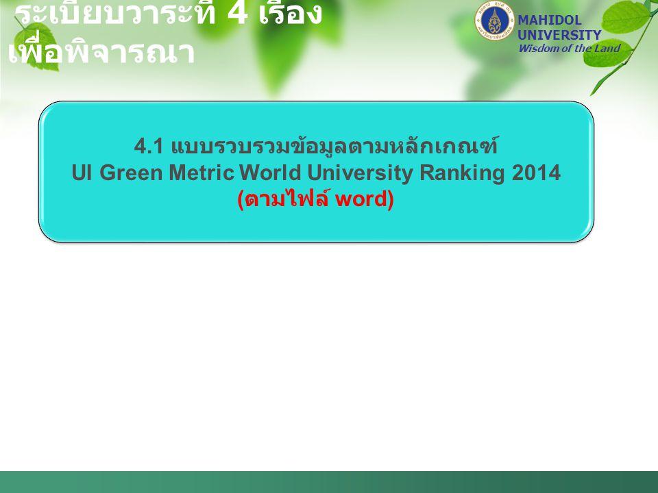 MAHIDOL UNIVERSITY Wisdom of the Land ระเบียบวาระที่ 4 เรื่อง เพื่อพิจารณา 4.1 แบบรวบรวมข้อมูลตามหลักเกณฑ์ UI Green Metric World University Ranking 20