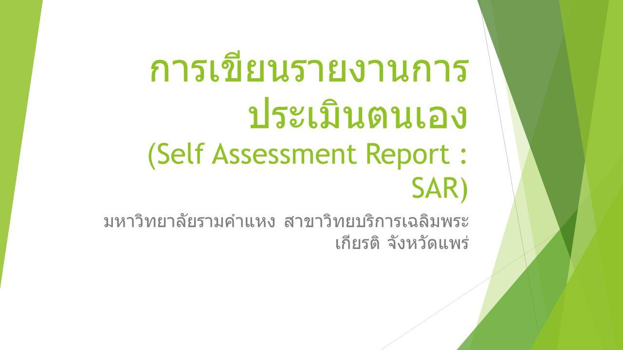 การเขียนรายงานการ ประเมินตนเอง (Self Assessment Report : SAR) มหาวิทยาลัยรามคำแหง สาขาวิทยบริการเฉลิมพระ เกียรติ จังหวัดแพร่