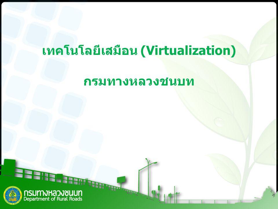 เทคโนโลยีเสมือน (Virtualization) กรมทางหลวงชนบท