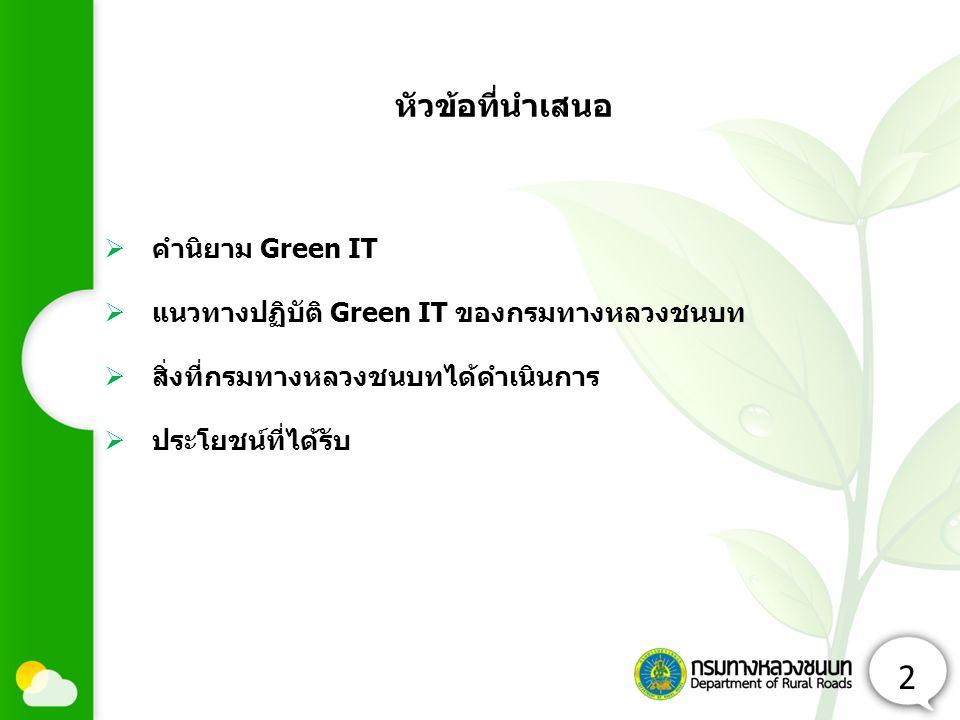 2  คำนิยาม Green IT  แนวทางปฏิบัติ Green IT ของกรมทางหลวงชนบท  สิ่งที่กรมทางหลวงชนบทได้ดำเนินการ  ประโยชน์ที่ได้รับ หัวข้อที่นำเสนอ