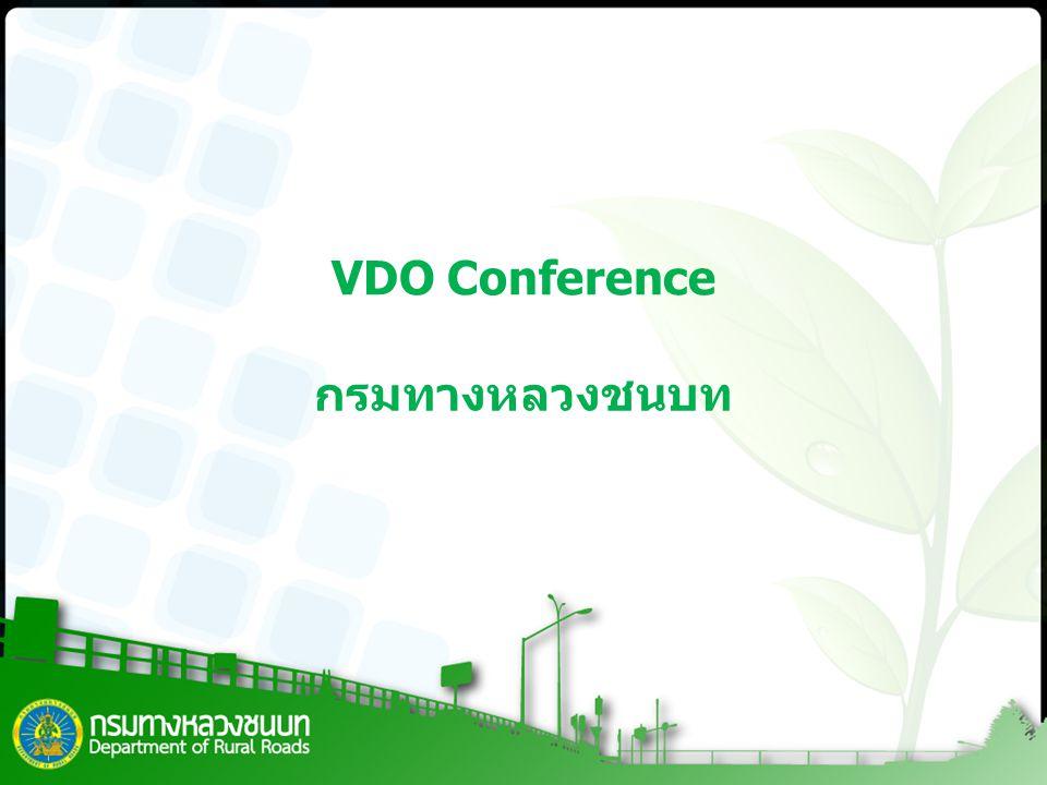 VDO Conference กรมทางหลวงชนบท