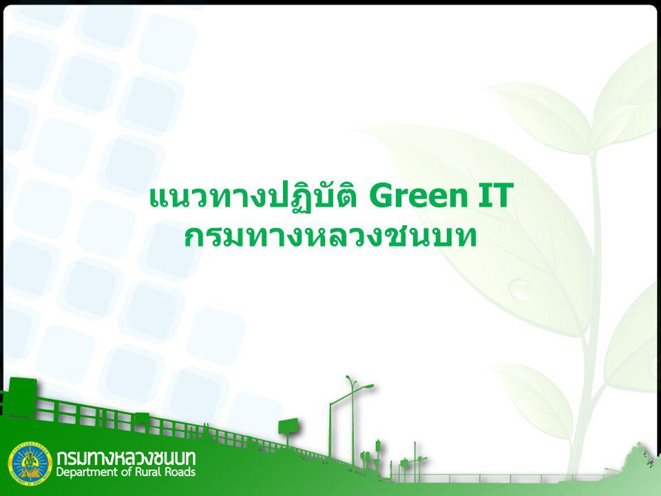 แนวทางปฏิบัติ Green IT กรมทางหลวงชนบท