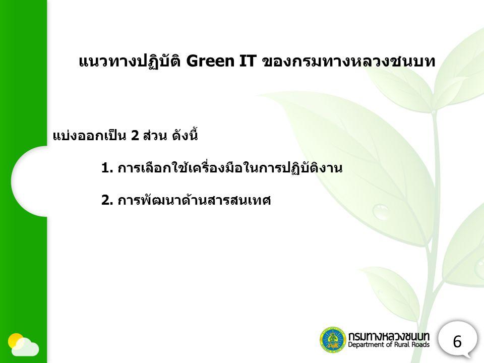 6 แบ่งออกเป็น 2 ส่วน ดังนี้ 1. การเลือกใช้เครื่องมือในการปฏิบัติงาน 2. การพัฒนาด้านสารสนเทศ แนวทางปฏิบัติ Green IT ของกรมทางหลวงชนบท