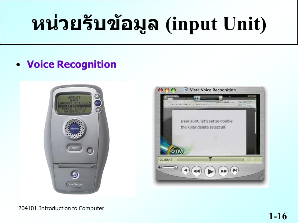 1-16 204101 Introduction to Computer Voice Recognition หน่วยรับข้อมูล (input Unit)
