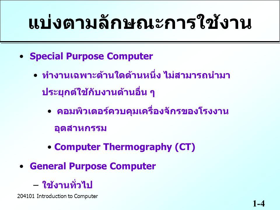 1-5 204101 Introduction to Computer แบ่งตามขนาด หน่วยความจำ Super Computer Mainframe Minicomputer Microcomputer