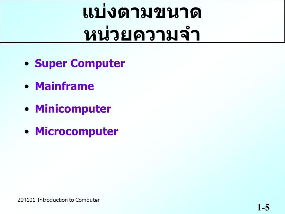1-6 ซูเปอร์คอมพิวเตอร์ (Supercomputer) มีความเร็วและประสิทธิภาพสูงกว่า เครื่องคอมพิวเตอร์ชนิดอื่นๆ คำนวณเลขได้หลายล้านตัวในเวลา อันรวดเร็ว มีขนาดใหญ่ ใช้ในงานควบคุมขีปนาวุธ งานควบคุม อากาศ งานประมวลผลภาพทางการแพทย์