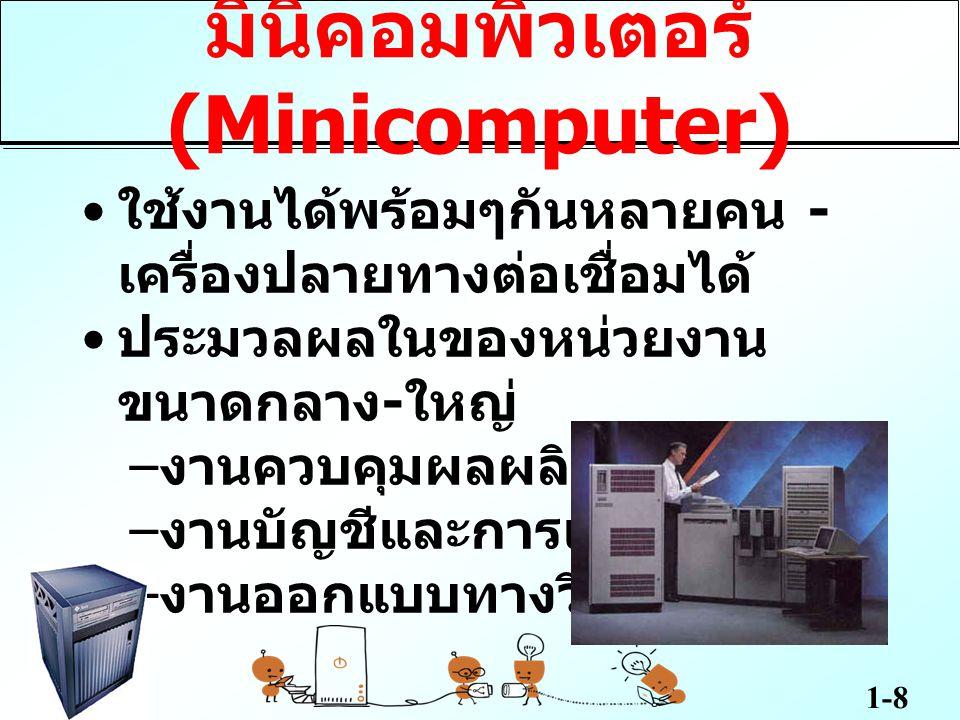 1-9 ไมโครคอมพิวเตอร์ (Microcomputer = PC ) มีขนาดเล็ก ราคาถูก เป็นที่นิยม ง่าย เหมาะสำหรับใช้งานเฉพาะ บุคคล เชื่อมต่อในเครือข่ายได้