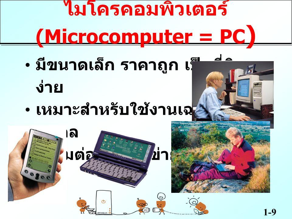 1-10 204101 Introduction to Computer บิต กับ ไบต์ บิต (Bit) คือ หน่วยที่เล็กที่สุดที่อาจเป็นเลข 0 หรือ 1 ย่อมาจาก Binary Digit ไบต์ (Byte) คือ กลุ่มของบิต จำนวน 6-8 บิต ใช้เข้ารหัสแทน อักษร หรือ ตัวเลข 1 ตัว และ นิยมใช้เป็นหน่วยวัดความจุข้อมูล