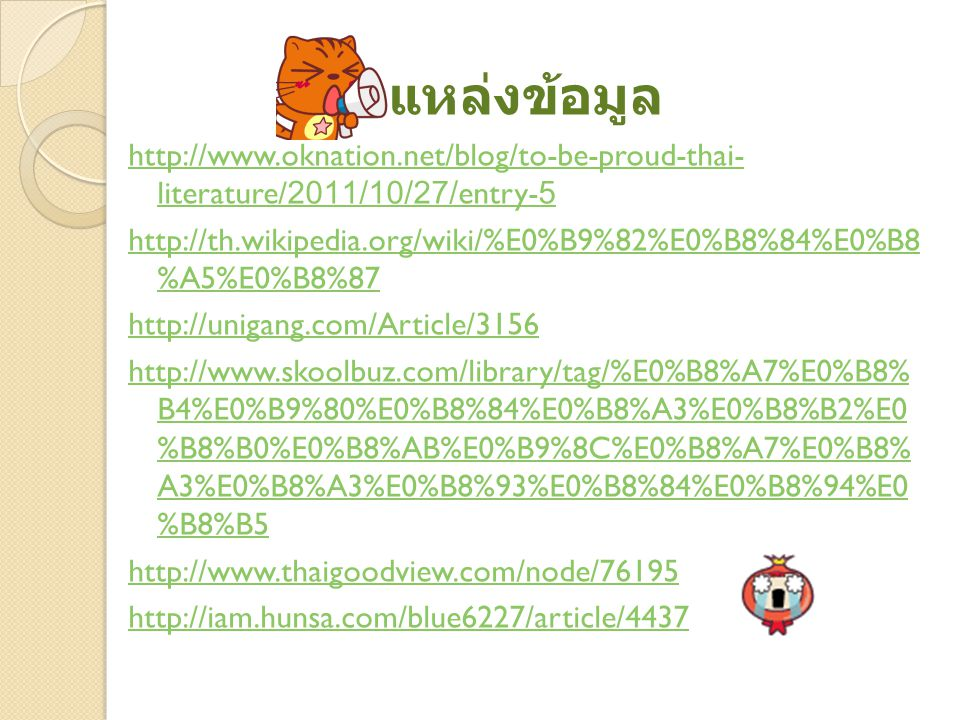 แหล่งข้อมูล http://www.oknation.net/blog/to-be-proud-thai- literature/2011/10/27/entry-5 http://th.wikipedia.org/wiki/%E0%B9%82%E0%B8%84%E0%B8 %A5%E0%B8%87 http://unigang.com/Article/3156 http://www.skoolbuz.com/library/tag/%E0%B8%A7%E0%B8% B4%E0%B9%80%E0%B8%84%E0%B8%A3%E0%B8%B2%E0 %B8%B0%E0%B8%AB%E0%B9%8C%E0%B8%A7%E0%B8% A3%E0%B8%A3%E0%B8%93%E0%B8%84%E0%B8%94%E0 %B8%B5 http://www.thaigoodview.com/node/76195 http://iam.hunsa.com/blue6227/article/4437