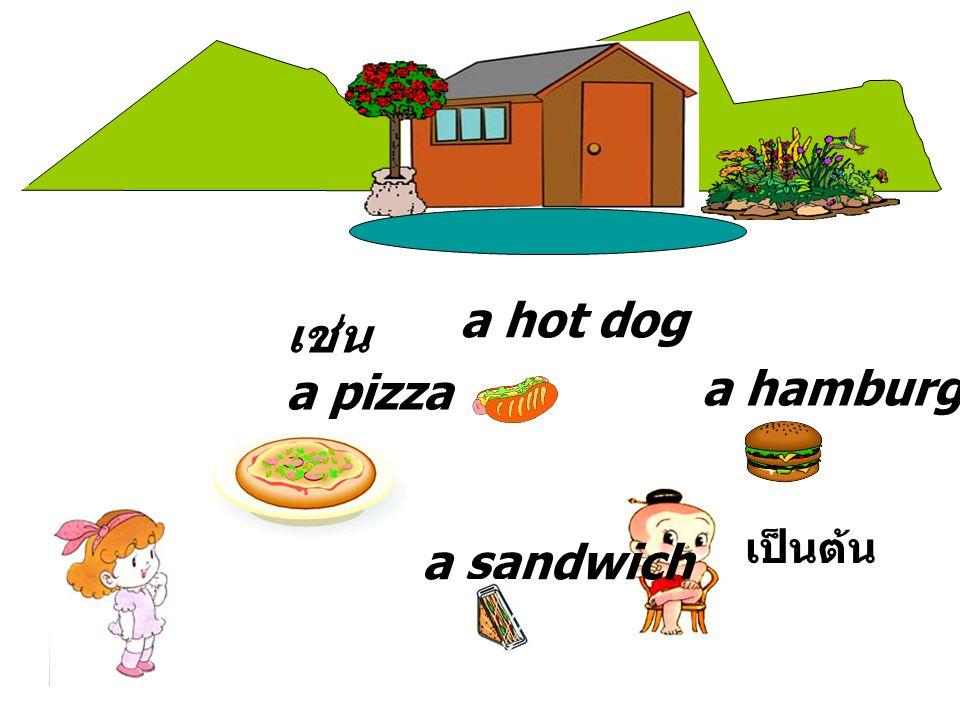 เช่น a pizza a hot dog a sandwich a hamburger เป็นต้น