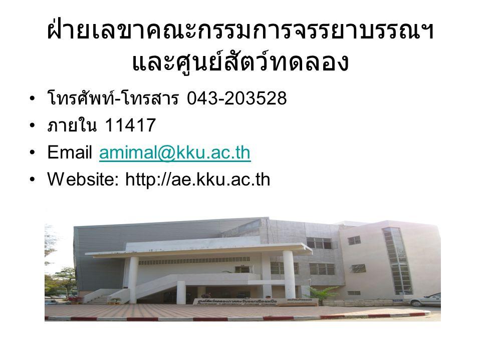 ฝ่ายเลขาคณะกรรมการจรรยาบรรณฯ และศูนย์สัตว์ทดลอง โทรศัพท์ - โทรสาร 043-203528 ภายใน 11417 Email amimal@kku.ac.thamimal@kku.ac.th Website: http://ae.kku.ac.th