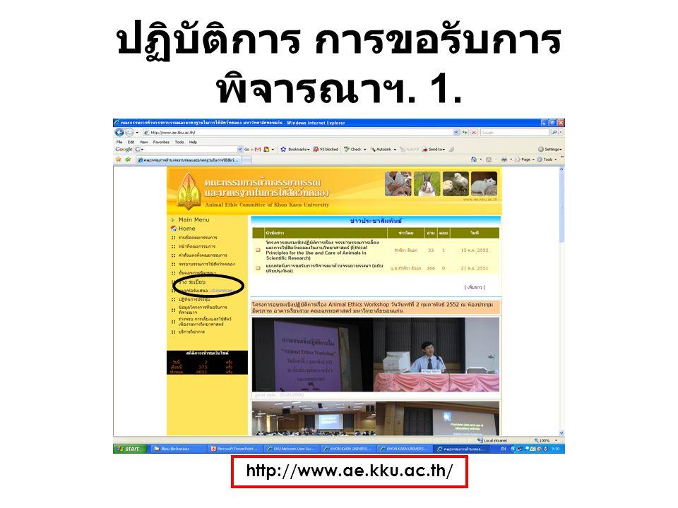 ปฏิบัติการ การขอรับการ พิจารณาฯ. 1. http://www.ae.kku.ac.th/