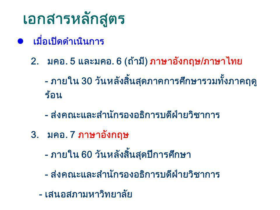 เอกสารหลักสูตร เมื่อเปิดดำเนินการ 2. มคอ. 5 และมคอ. 6 (ถ้ามี) ภาษาอังกฤษ/ภาษาไทย - ภายใน 30 วันหลังสิ้นสุดภาคการศึกษารวมทั้งภาคฤดู ร้อน - ส่งคณะและสำน