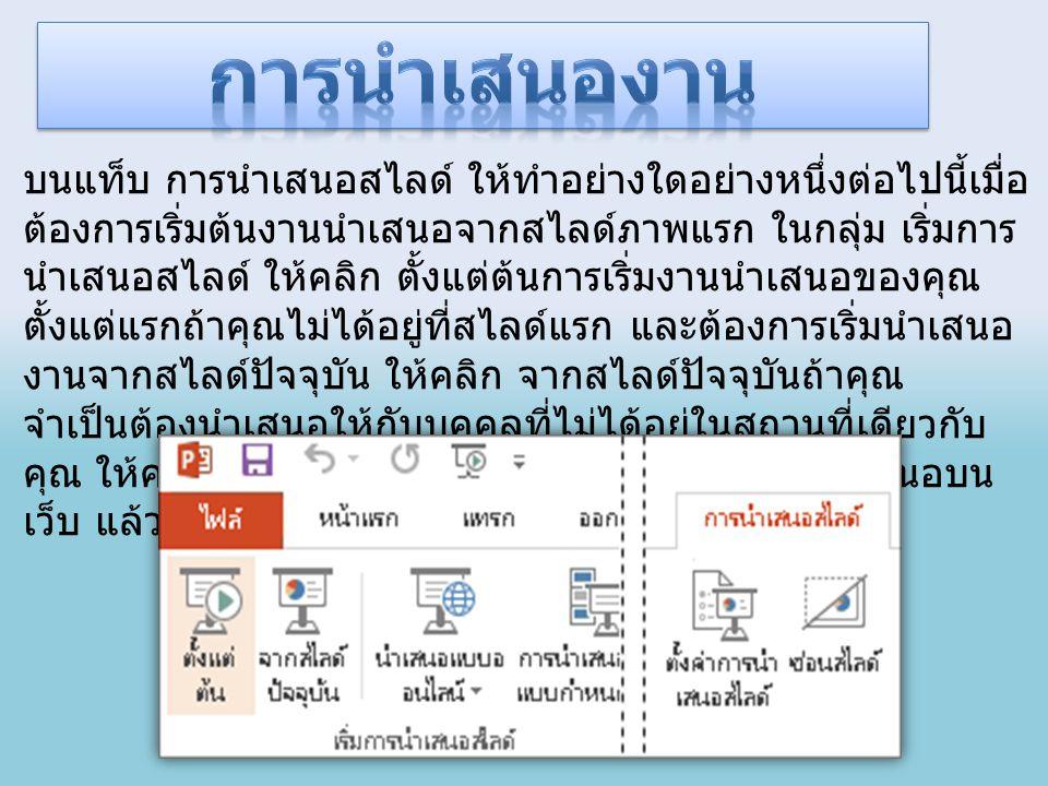 1. บนแท็บ ไฟล์ ให้คลิก พิมพ์ 2. ภายใต้ เครื่องพิมพ์ ให้เลือกเครื่องพิมพ์ที่คุณต้องการใช้ พิมพ์ 3. ภายใต้ การตั้งค่า ที่อยู่ถัดจาก สไลด์แบบเต็มหน้า ให้