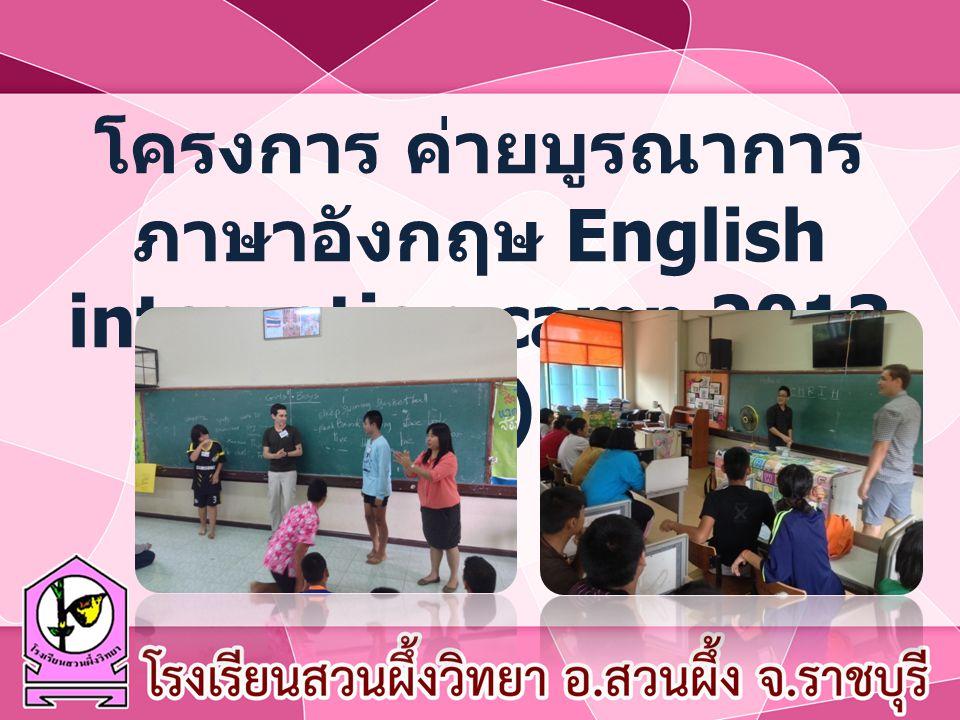 โครงการ ค่ายบูรณาการ ภาษาอังกฤษ English integration camp 2013 (1)