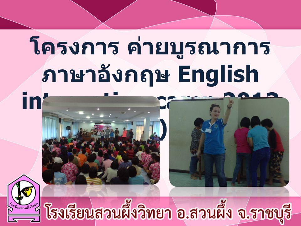 โครงการ ค่ายบูรณาการ ภาษาอังกฤษ English integration camp 2013 (2)