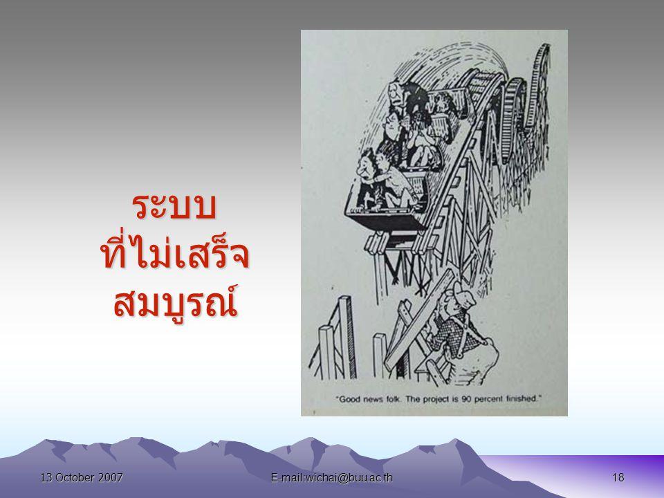 13 October 2007E-mail:wichai@buu.ac.th18 ระบบ ที่ไม่เสร็จ สมบูรณ์