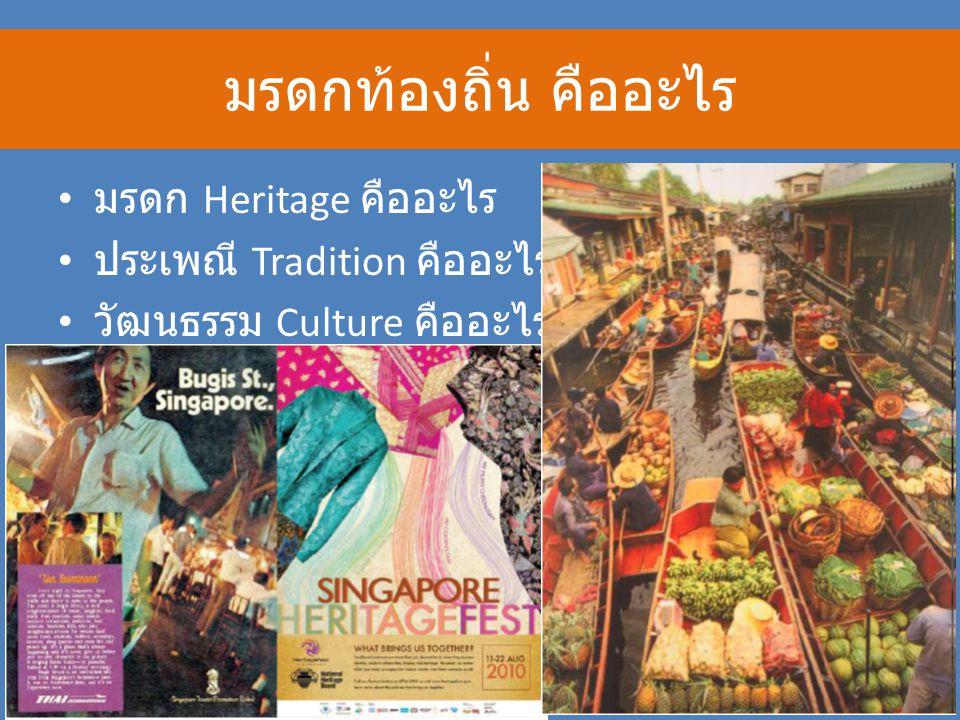 มรดกท้องถิ่น คืออะไร มรดก Heritage คืออะไร ประเพณี Tradition คืออะไร วัฒนธรรม Culture คืออะไร