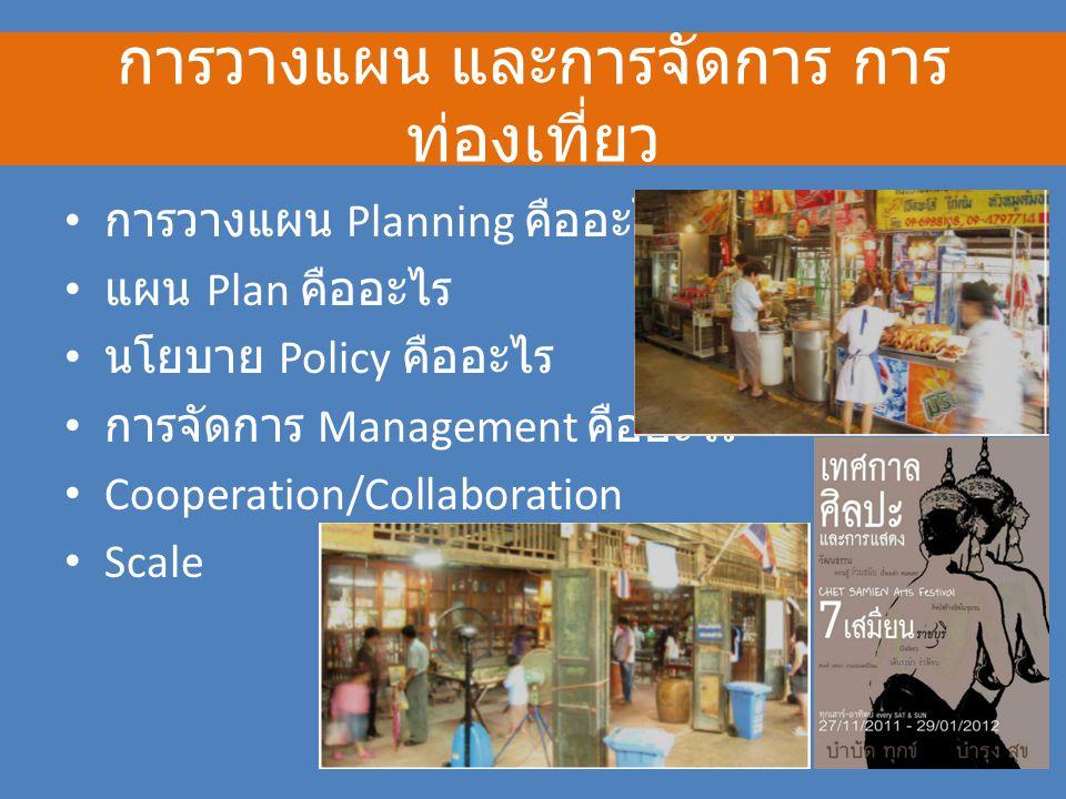 การวางแผน และการจัดการ การ ท่องเที่ยว การวางแผน Planning คืออะไร แผน Plan คืออะไร นโยบาย Policy คืออะไร การจัดการ Management คืออะไร Cooperation/Colla