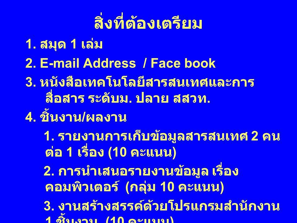 สิ่งที่ต้องเตรียม 1.สมุด 1 เล่ม 2. E-mail Address / Face book 3.