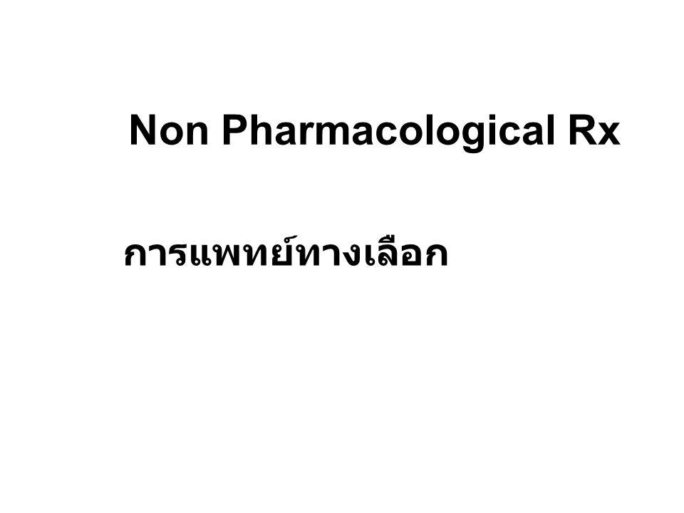 Non Pharmacological Rx การแพทย์ทางเลือก