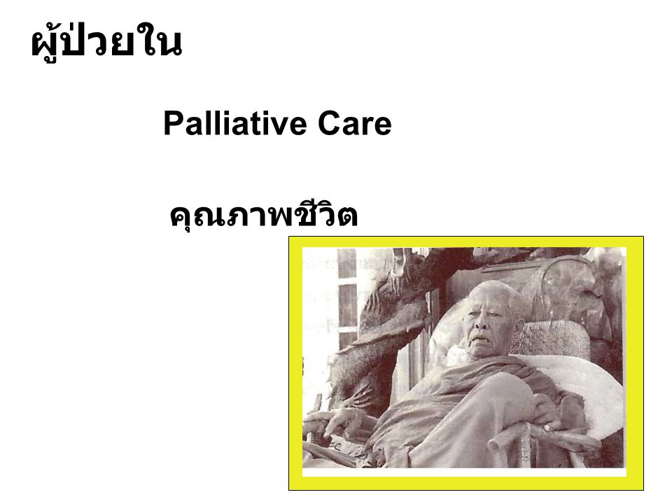 4) End of Life Care