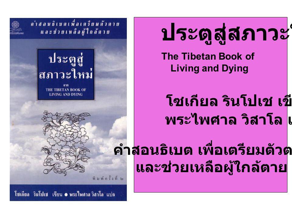 ประตูสู่สภาวะใหม่ The Tibetan Book of Living and Dying โซเกียล รินโปเช เขียน พระไพศาล วิสาโล แปล คำสอนธิเบต เพื่อเตรียมตัวตาย และช่วยเหลือผู้ใกล้ตาย