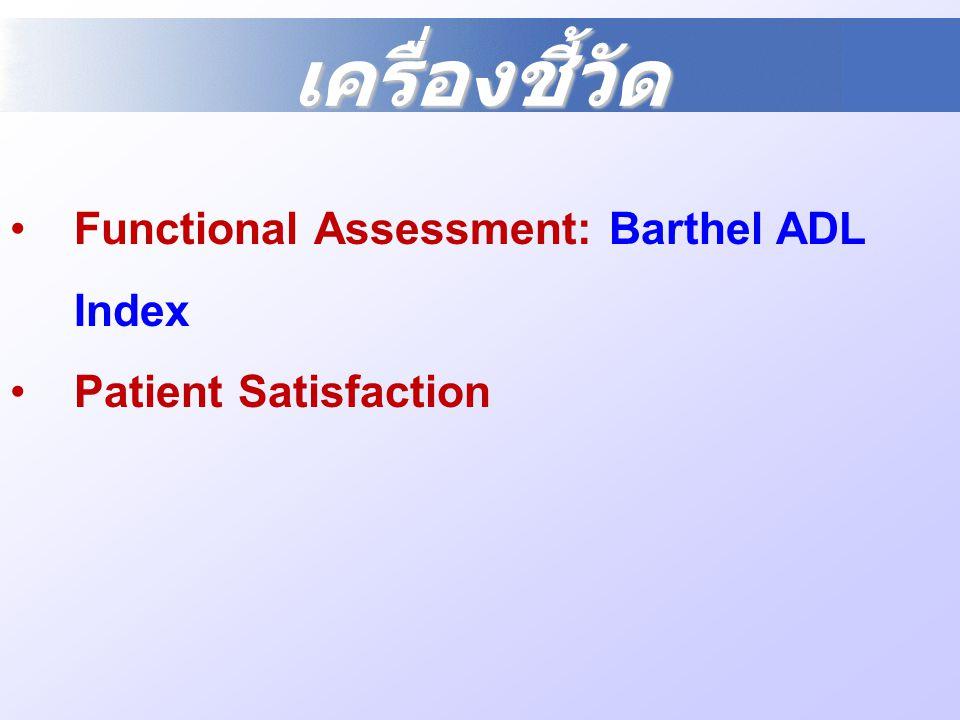 Functional Assessment: Barthel ADL Index Patient Satisfaction เครื่องชี้วัด