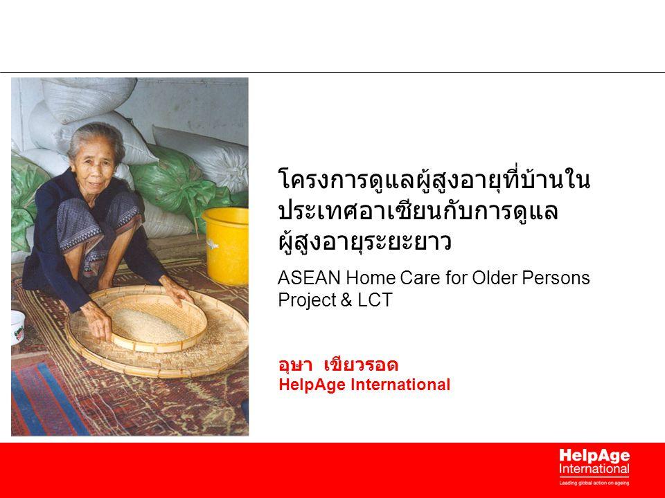 อุษา เขียวรอด HelpAge International โครงการดูแลผู้สูงอายุที่บ้านใน ประเทศอาเซียนกับการดูแล ผู้สูงอายุระยะยาว ASEAN Home Care for Older Persons Project