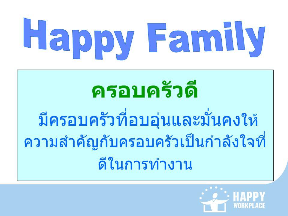 ครอบครัวดี มีครอบครัวที่อบอุ่นและมั่นคง ให้ ความสำคัญกับครอบครัวเป็นกำลังใจที่ ดีในการทำงาน