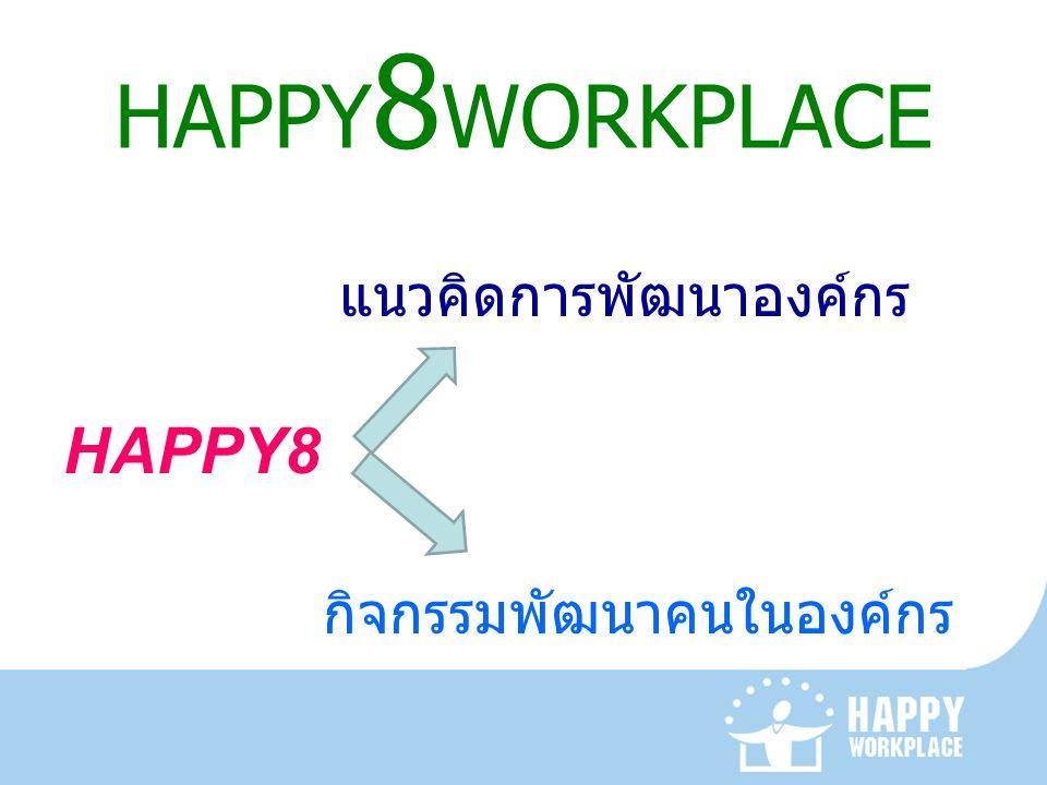 HAPPY 8 WORKPLACE แนวคิดการพัฒนาองค์กร HAPPY8 กิจกรรมพัฒนาคนในองค์กร