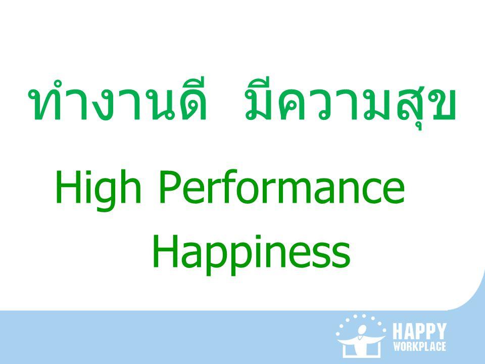 ทำงานดี มีความสุข High Performance Happiness