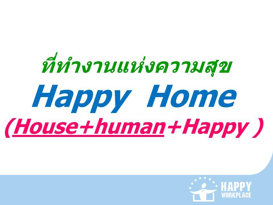 ที่ทำงานแห่งความสุข Happy Home (House+human+Happy )