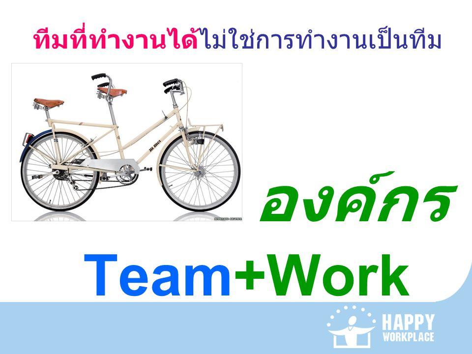 ทีมที่ทำงานได้ไม่ใช่การทำงานเป็นทีม องค์กร Team+Work
