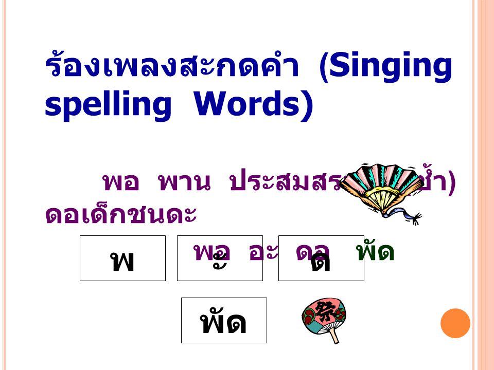 ร้องเพลงสะกดคำ (Singing spelling Words) พอ พาน ประสมสระอะ ( ซ้ำ ) ดอเด็กชนดะ พอ อะ ดอ พัด พะด พัด