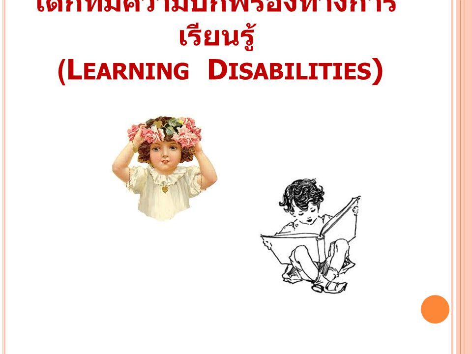 เด็กที่มีความบกพร่องทางการ เรียนรู้ (L EARNING D ISABILITIES )