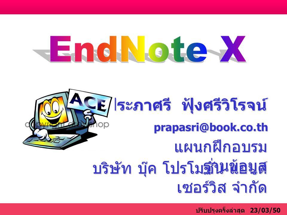 คลิกที่ References | New Reference Manual/Type in Citation 1