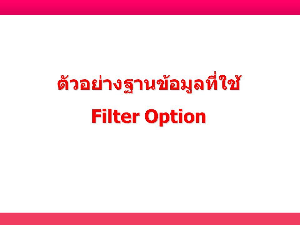 ตัวอย่างฐานข้อมูลที่ใช้ Filter Option