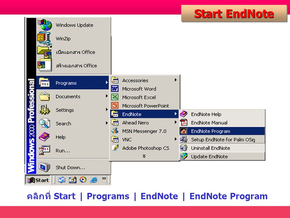 คลิกที่ Start | Programs | EndNote | EndNote Program Start EndNote