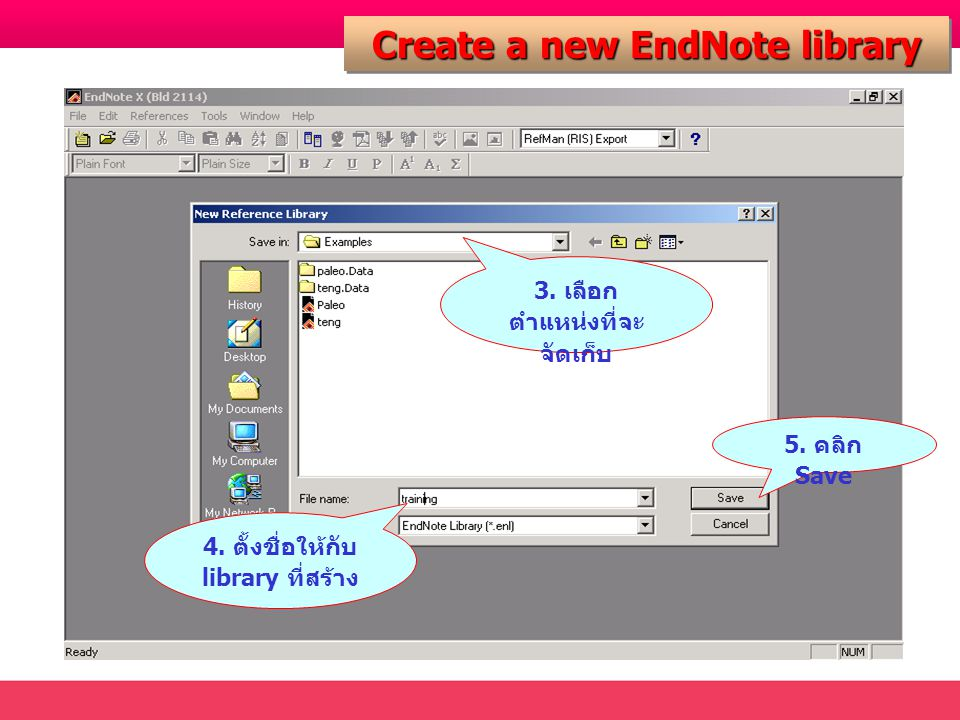 Create a new EndNote library 3. เลือก ตำแหน่งที่จะ จัดเก็บ 4.