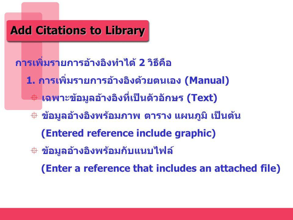 4 Type Search box | Search | Choose Reference | Insert 5 6 7