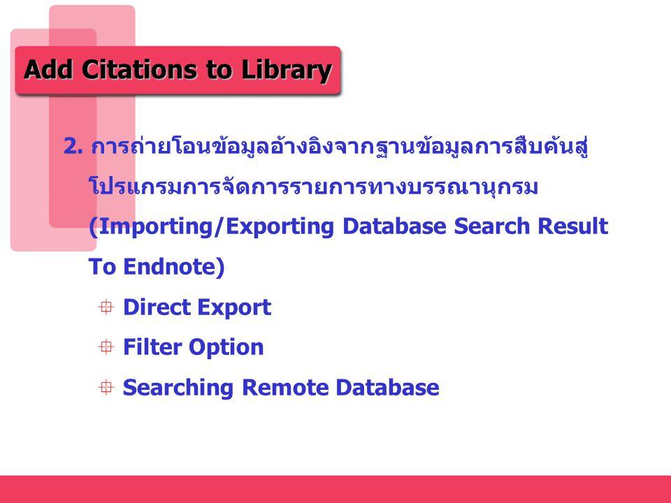 2. การถ่ายโอนข้อมูลอ้างอิงจากฐานข้อมูลการสืบค้นสู่ โปรแกรมการจัดการรายการทางบรรณานุกรม (Importing/Exporting Database Search Result To Endnote)  Direc