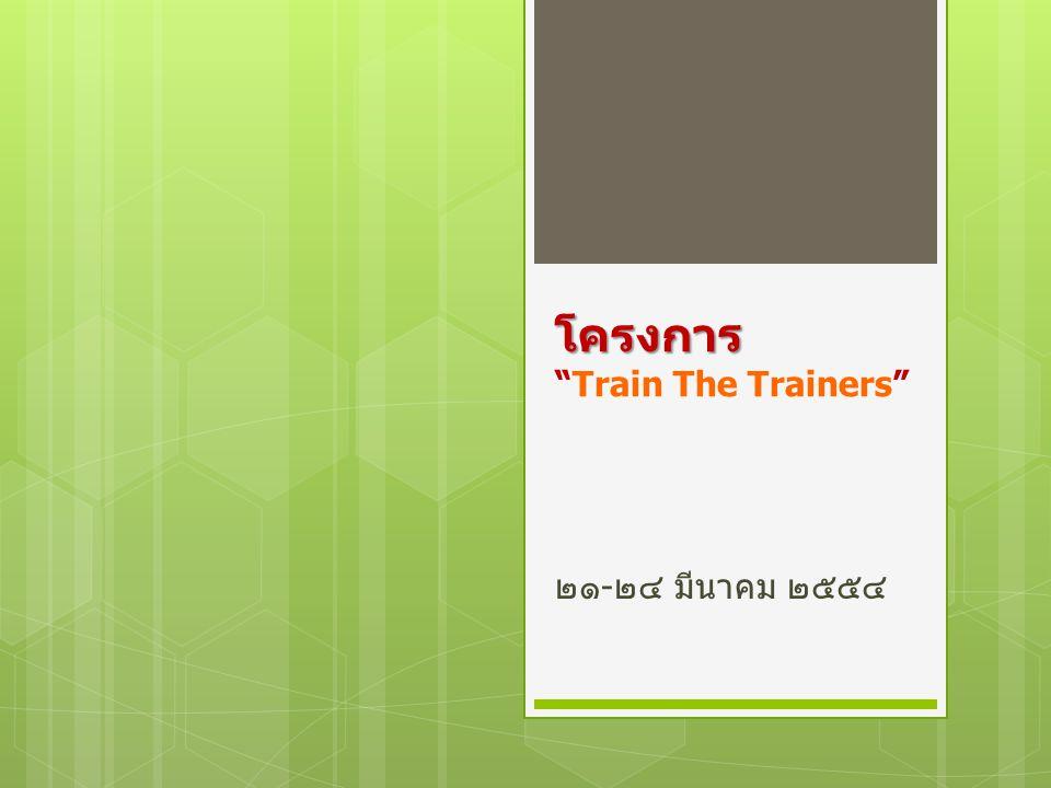 """โครงการ โครงการ """"Train The Trainers"""" ๒๑-๒๔ มีนาคม ๒๕๕๔"""