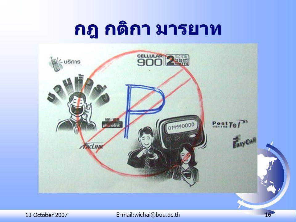13 October 2007E-mail:wichai@buu.ac.th 16 กฎ กติกา มารยาท