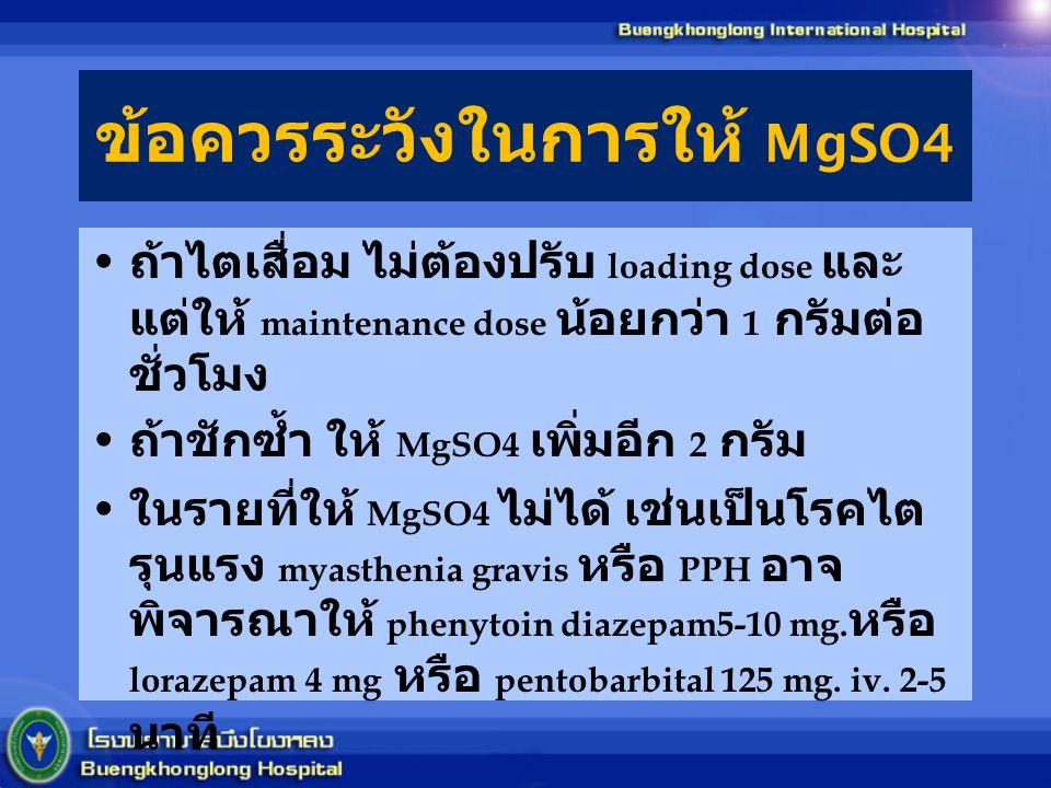 ข้อควรระวังในการให้ MgSO4 ถ้าไตเสื่อม ไม่ต้องปรับ loading dose และ แต่ให้ maintenance dose น้อยกว่า 1 กรัมต่อ ชั่วโมง ถ้าชักซ้ำ ให้ MgSO4 เพิ่มอีก 2 ก