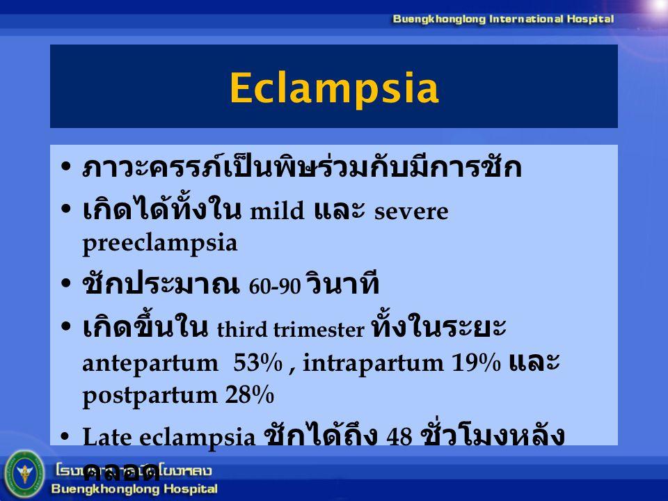 Eclampsia ภาวะครรภ์เป็นพิษร่วมกับมีการชัก เกิดได้ทั้งใน mild และ severe preeclampsia ชักประมาณ 60-90 วินาที เกิดขึ้นใน third trimester ทั้งในระยะ ante